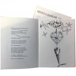 Une édition regroupant des poèmes d'Andrei Voznesensky, illustrés d'aquarelles et de dessins de Francesco Clemente