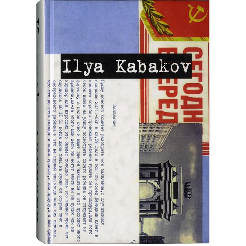 Ilya Kabakov, The Corridor of Two Banalities, 1994
